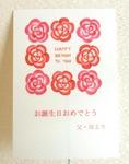 2008.6.24 バースデイアレンジカード.JPG
